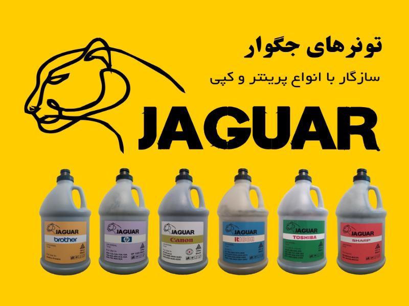 تونر شارژ کپی کانن 105/8500/7105 جگوار jaguar
