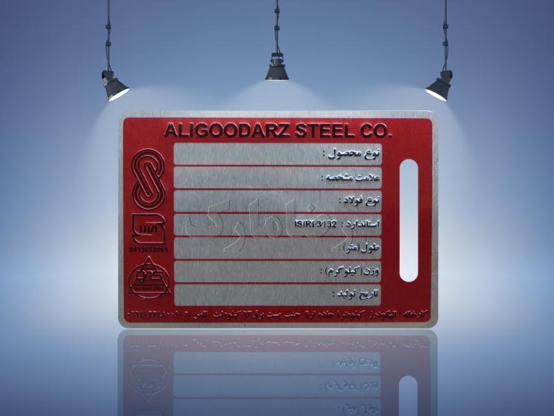 پلاک آلومینیومی صنایع فولاد