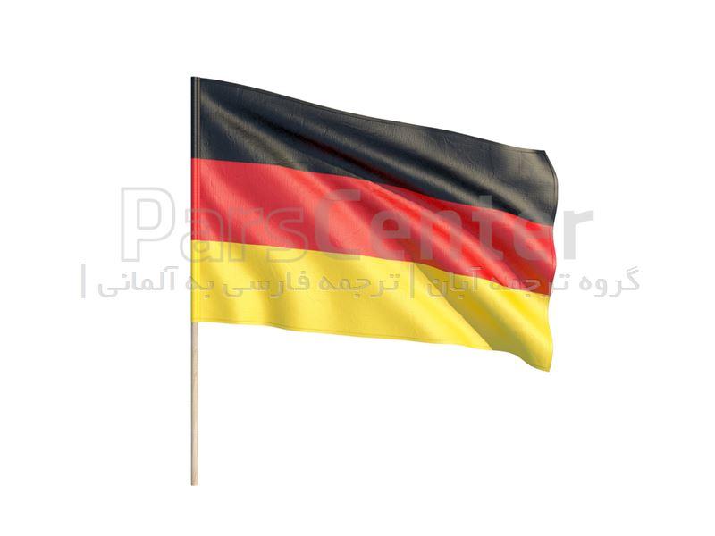 ترجمه و تعرفه کارت نظام پزشکی به آلمانی