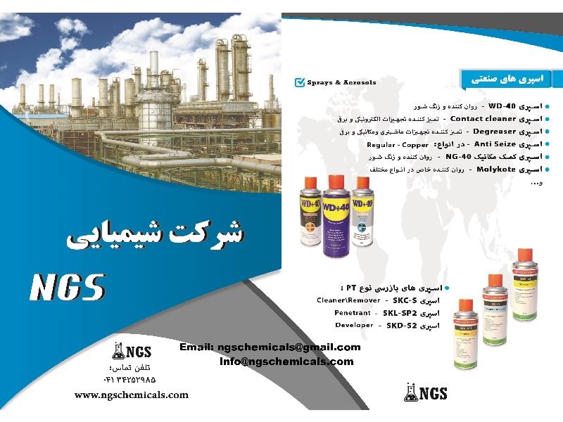 شرکت نفت گستر ساسان