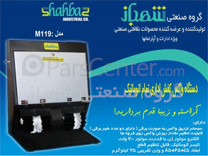 دستگاه واکس کفش اداری مدل M119 ( چهار فرچه ، دومخزن تمام اتوماتیک با شیر برقی)