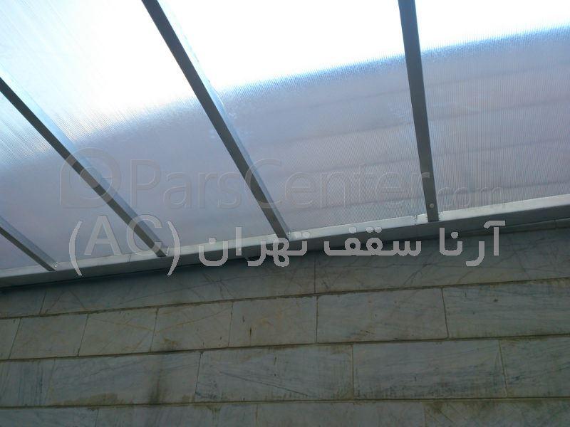 سقف حیاط خلوت (نارمک-گلستان)