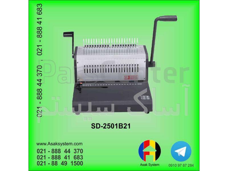 دستگاه صحافی پلاستیک   فنر انداز پلاستیکی   پانچ پلاستیک SD-2501B21
