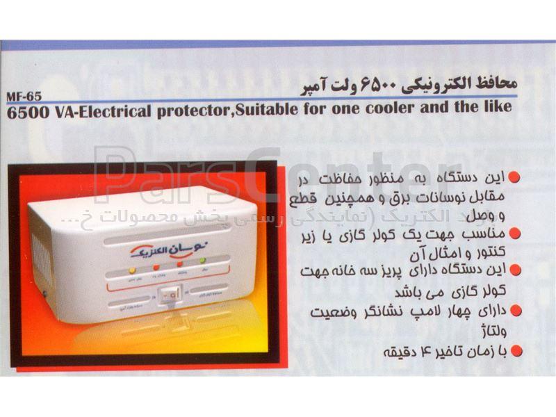 محافظ 6500 ولت امپر نوسان الکتریک