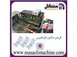 دستگاه بسته بندی قرص ماشین ظرفشویی
