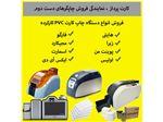 خرید و فروش چاپگر کارت pvc کارکرده