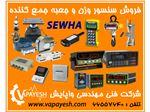 لودسل ، نمایشگر وزن ، کنترلر وزن و تجهیزات جانبی SEWHA