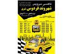 تاکسی ارزان فرودگاه امام و سرویس مدارس و ادارات
