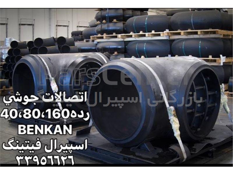 تامین اتصالات جوشی فولادی رده 40 بنکن 2 اینچ - اسپیرال فیتینگ