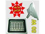 پروژکتور LED 50W