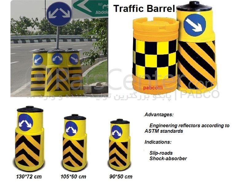 بشکه ایمنی ترافیکی پلاستیکی