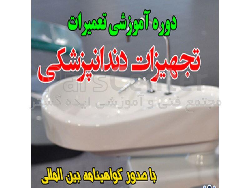 آموزش عملی تعمیرات تجهیزات دندانپزشکی
