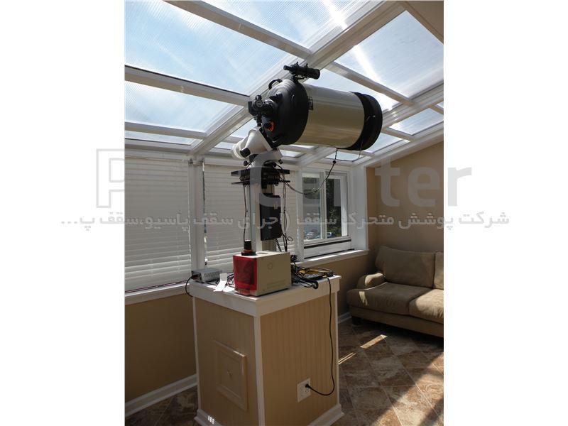 پوشش سقف برای مشاهدات تلسکوپی