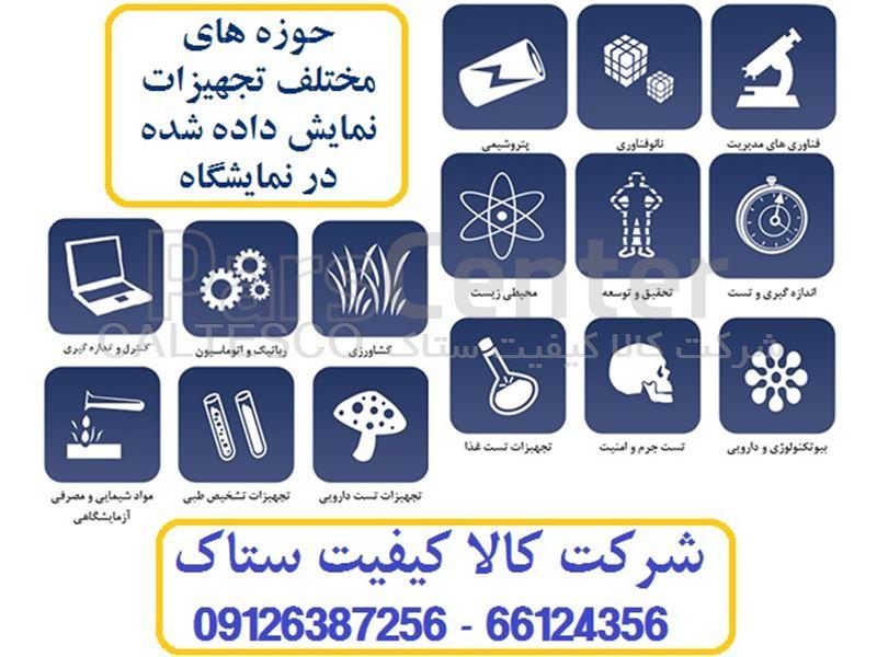 نمایشگاه تجهیزات آزمایشگاهی (ArabLab)  در دوبی - 20 تا 23 مارچ 2017 میلادی - 30 اسفند 1395 تا 3 فروردین 1396