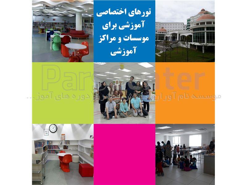 تورهای اختصاصی آموزشی برای موسسات و مراکز آموزشی
