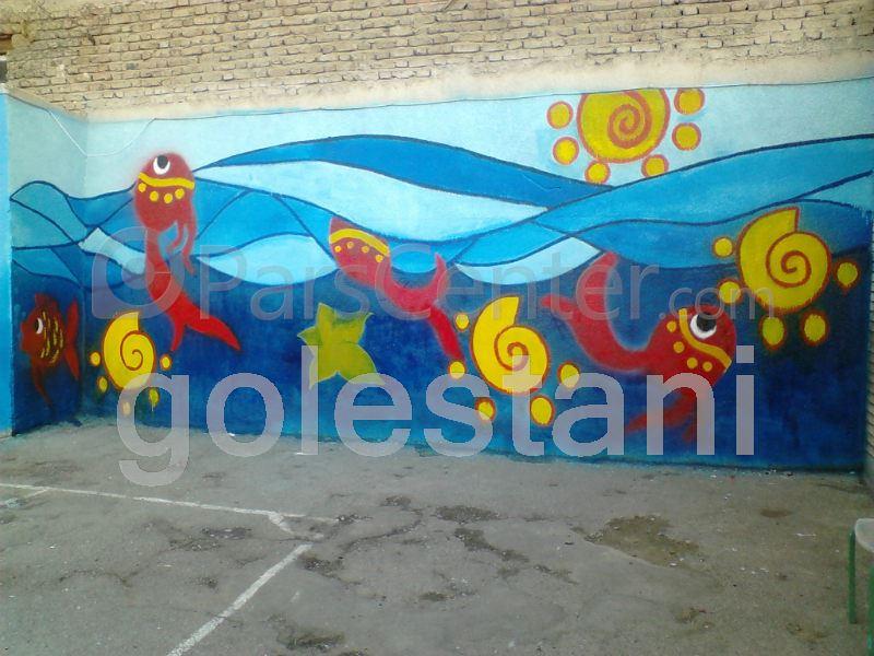 نقاشی روی درب مدرسه پارس سنتر : محصولات - نقاشی روی دیوار