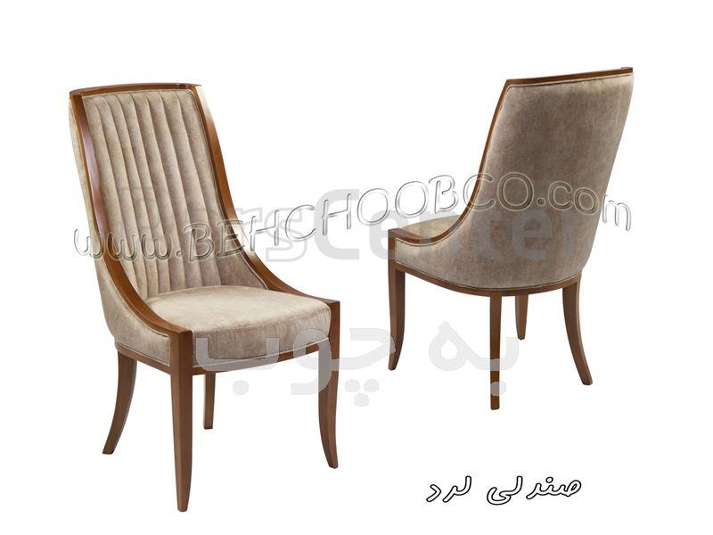صندلی لرد