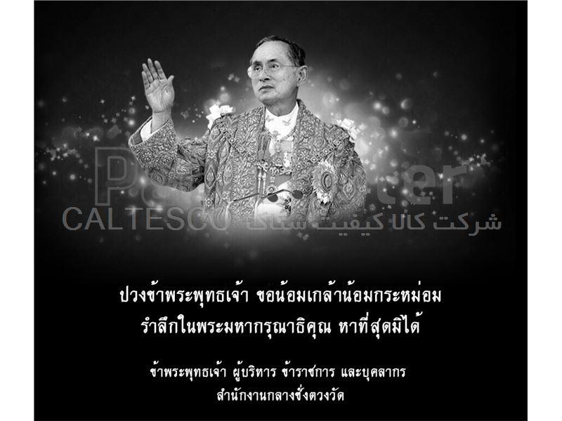 CBWM دفتر مرکزی اوزان و مقیاس ها - تایلند
