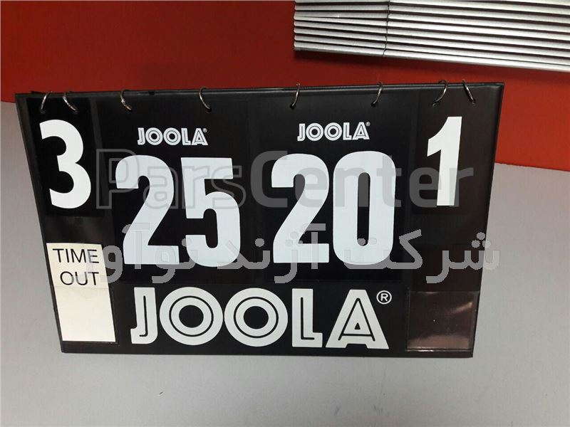 شماره انداز پینگ پنگ، شماره انداز تنیس روی میز joola آژندنوآور