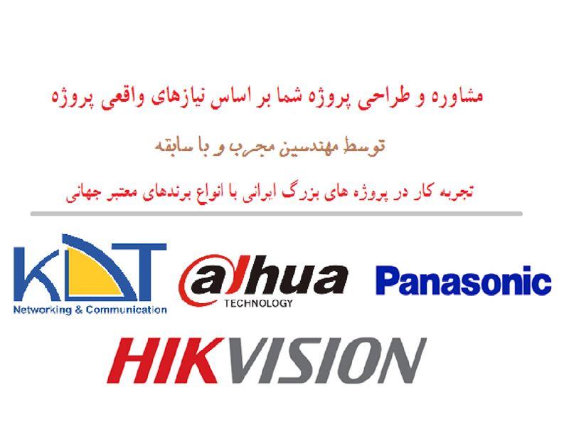 دیده بان البرز- عامل فروش دوربین مداربسته از برندهای Panasonic ,Hikvision, Dahua، KDT