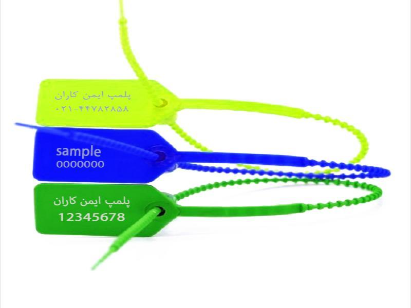 پلمپ پلاستیکی درب انبار با حک لوگو و شماره سریال لیزری-پلمپ ایمن کاران
