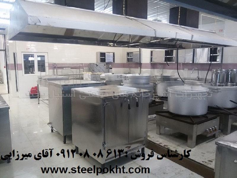 تجهیزات آشپزخانه صنعتی استیل پخت