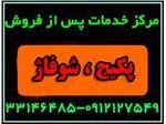 خدمات و تعمیرات انواع پکیج خارجی و پکیج ایران رادیاتور