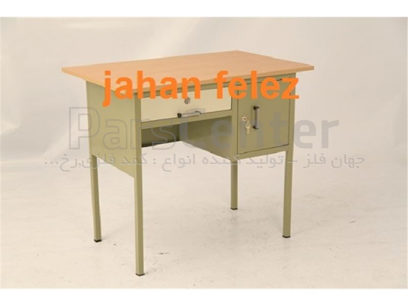 میز معلم سه کشو جهان فلز