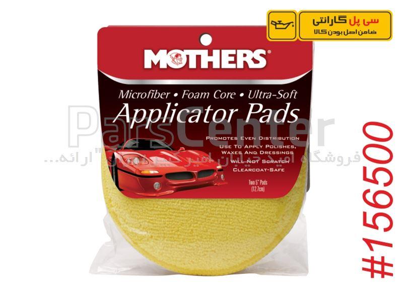 پد مایکروفایبر واکس و پولیش ماشین مادرز سی پل گارانتی  MOTHERS Car Wax & Car Polish CipolGuarantee