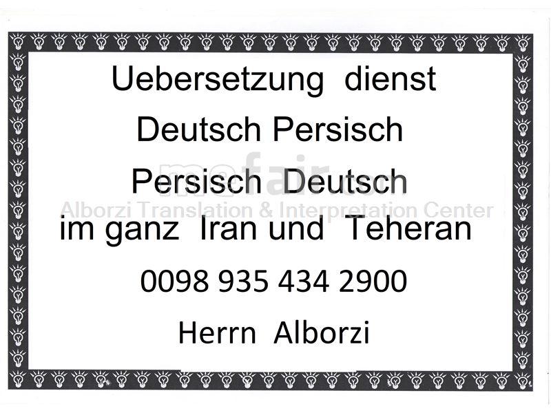 German Interpreter & Translator in Iran , Tehran & Arak for tourists