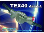 دسته ابزار بادی TEX30 و TEX40