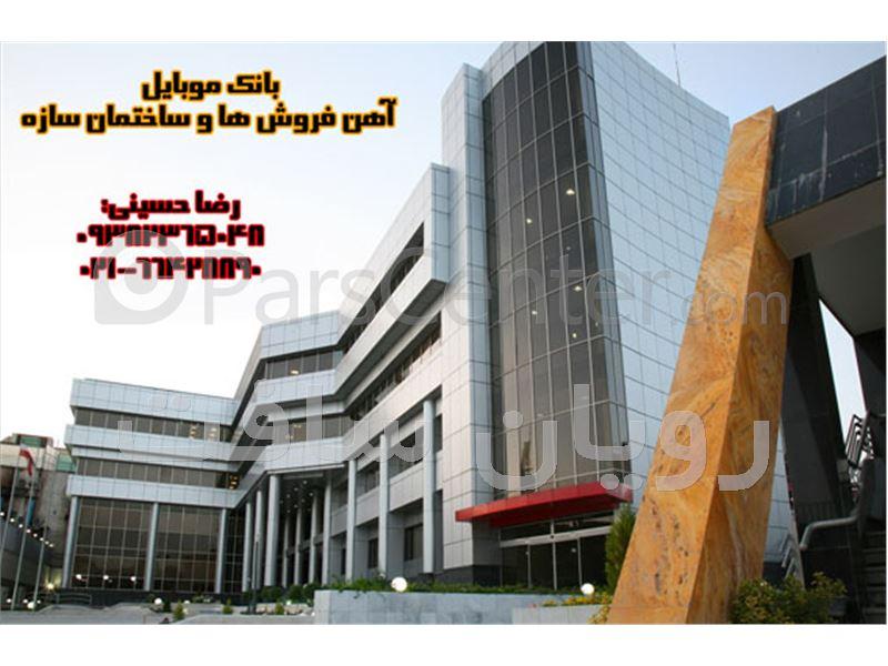 بانک موبایل تهران و  ساختمان سازها