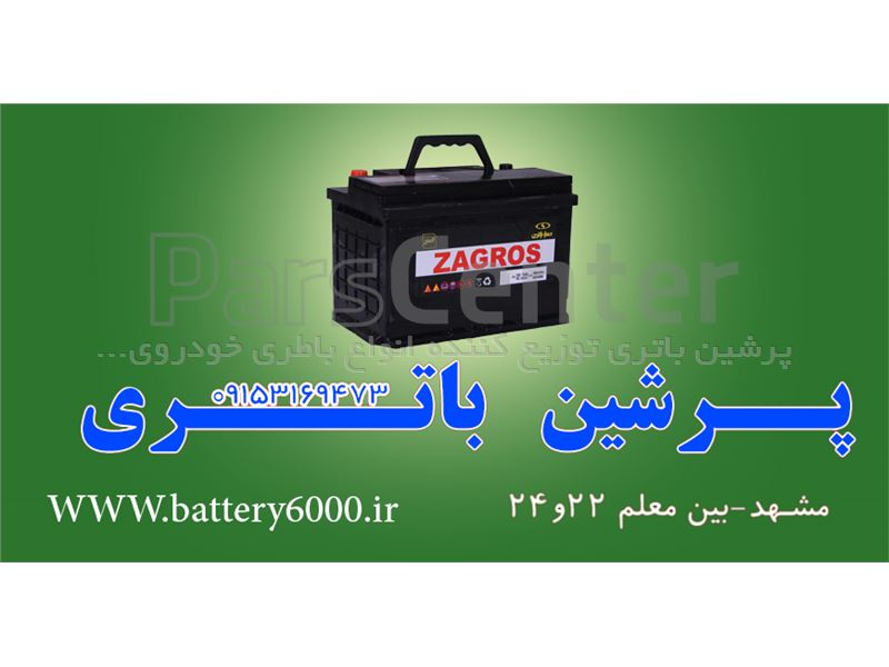 باتری خودرویی اربیتال