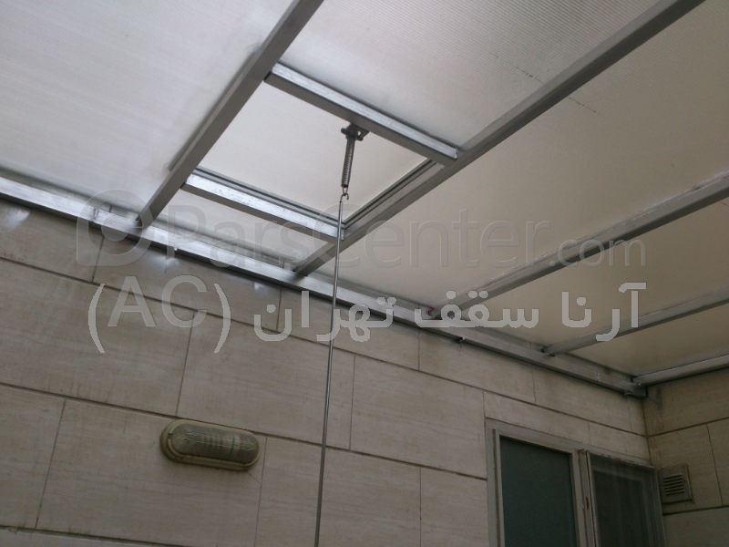 اجرای سقف حیاط خلوت