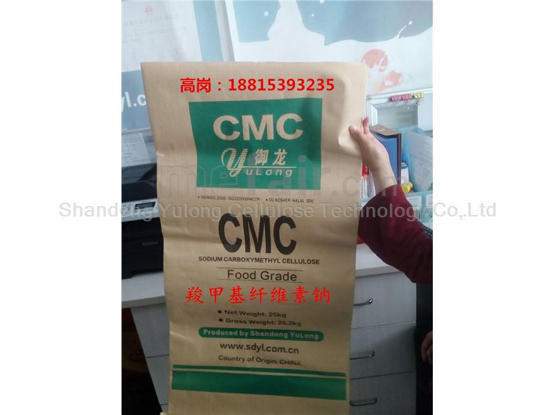 CMC SODIUM CARBOXYMETHYL CELLULOSE