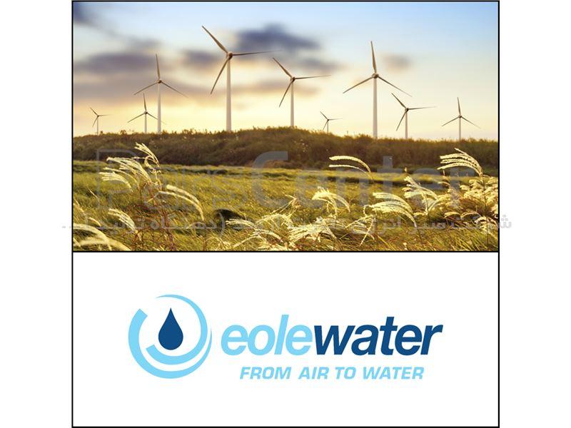 توربین بادی تولید آب آشامیدنی و کشاورزی فرانسوی