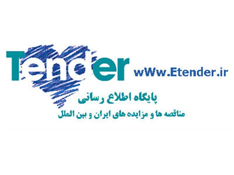 ایران تندر ( اطلاعات آگهی مناقصه ها ، اطلاعات آگهی مزایده های ایران و بین الملل)