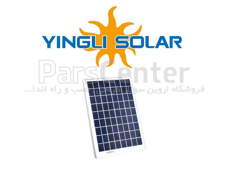 پنل خورشیدی 10 وات پلی کریستال Yingli Solar