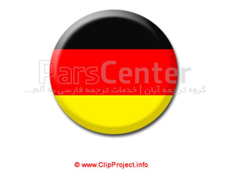 ترجمه و تعرفه کارت بازرگانی به آلمانی