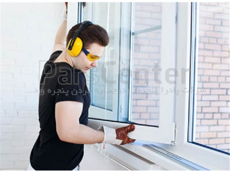 دوجداره کردن پنجره DP11