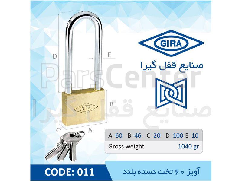 قفل آویز 60 تخت دسته بلند 011