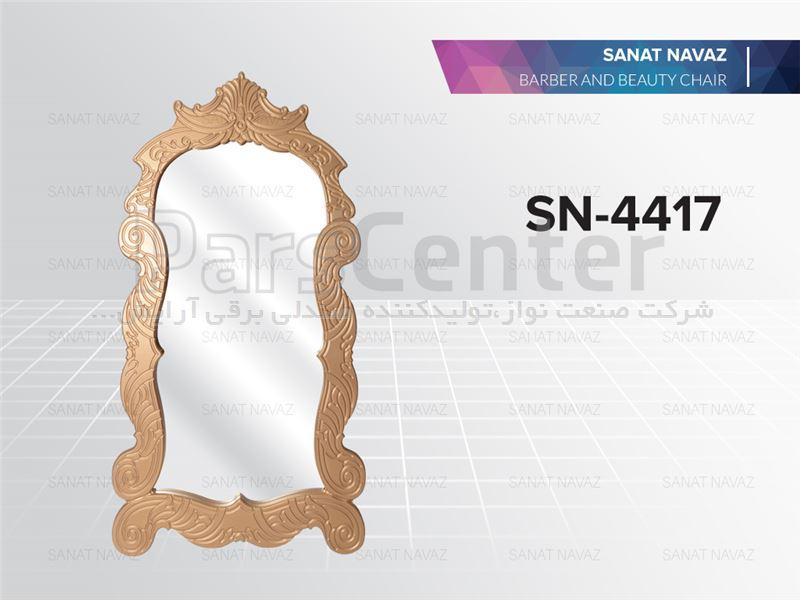آینه ایستاده  آرایشگاه  زنانهsn-4417