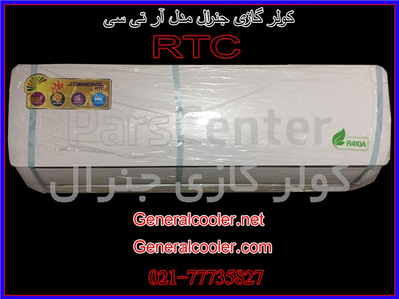 کولر گازی جنرال 24000 مدل آر تی سی RTC General Cooler