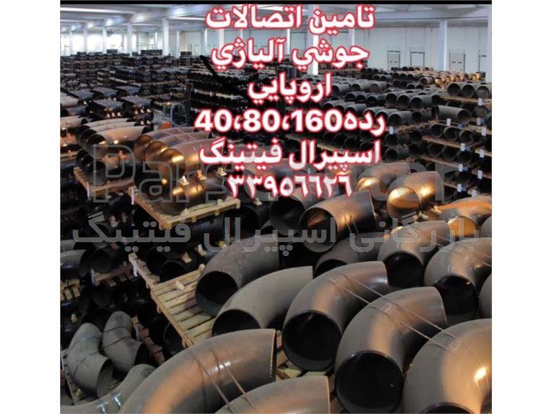 اتصالات جوشی فولادی رده 40 بنکن 12 اینچ - اسپیرال فیتینگ