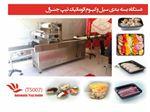 تولیدکننده دستگاههای سیل وکیوم خطی اتوماتیک و میز روتاری - دستگاه بسته بندی ترموفرمینگ - شرکت ماشین سازی استیل غرب آسیا