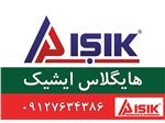 پارکت ایشیک ( aisik )