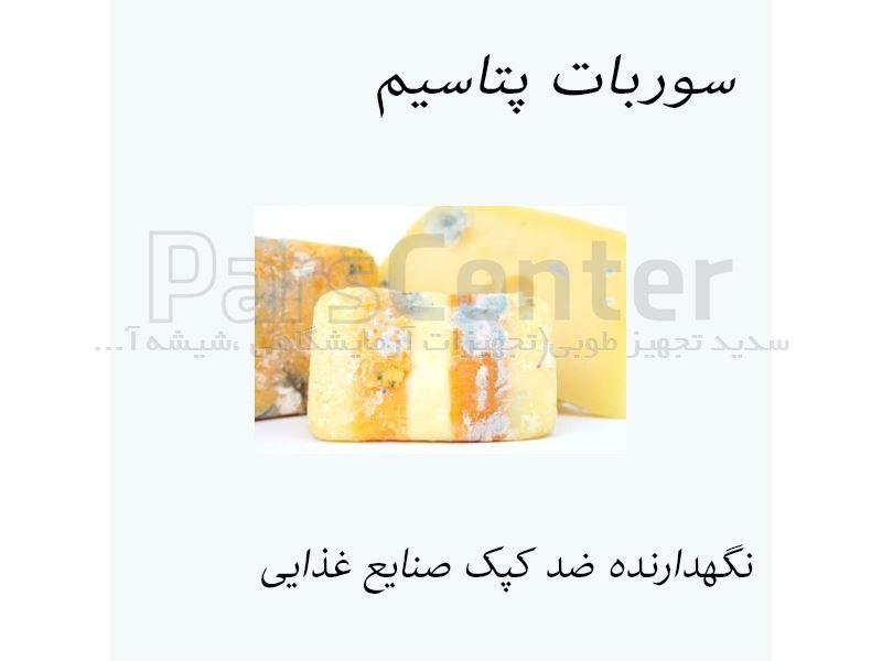 سوربات پتاسیم نگهدارنده ضد کپک غذایی