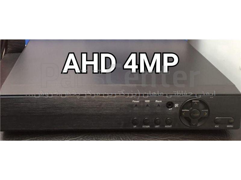 دستگاه DVR AHD 8CH 4MP