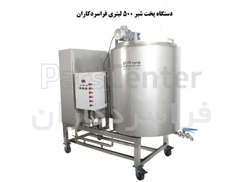 دیگ پخت شیر 500 لیتری