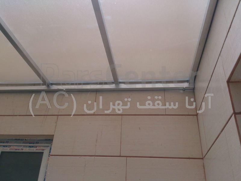 سقف حیاط خلوت (سازمان برنامه)